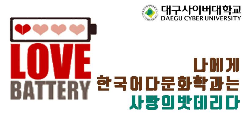 한국어다문화학과 사진