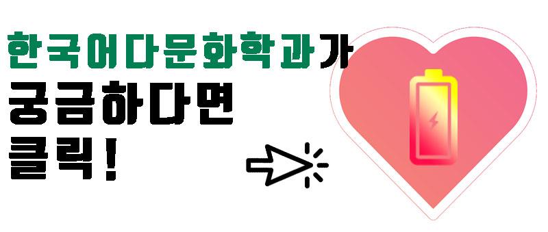 한국어다문화학과 더 알아보기